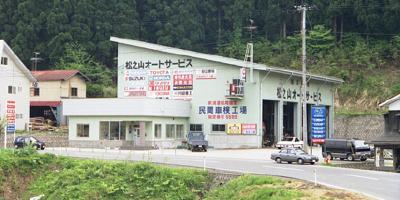 松之山オートサービス
